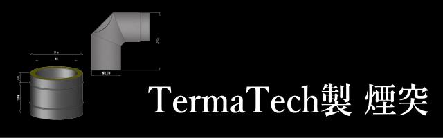 TermaTech製 煙突